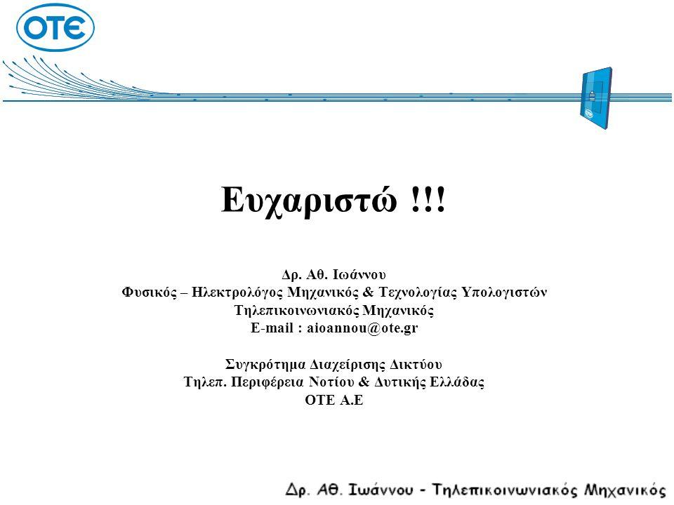 Ευχαριστώ !!! Δρ. Αθ. Ιωάννου Φυσικός – Ηλεκτρολόγος Μηχανικός & Τεχνολογίας Υπολογιστών Τηλεπικοινωνιακός Μηχανικός E-mail : aioannou@ote.gr Συγκρότη