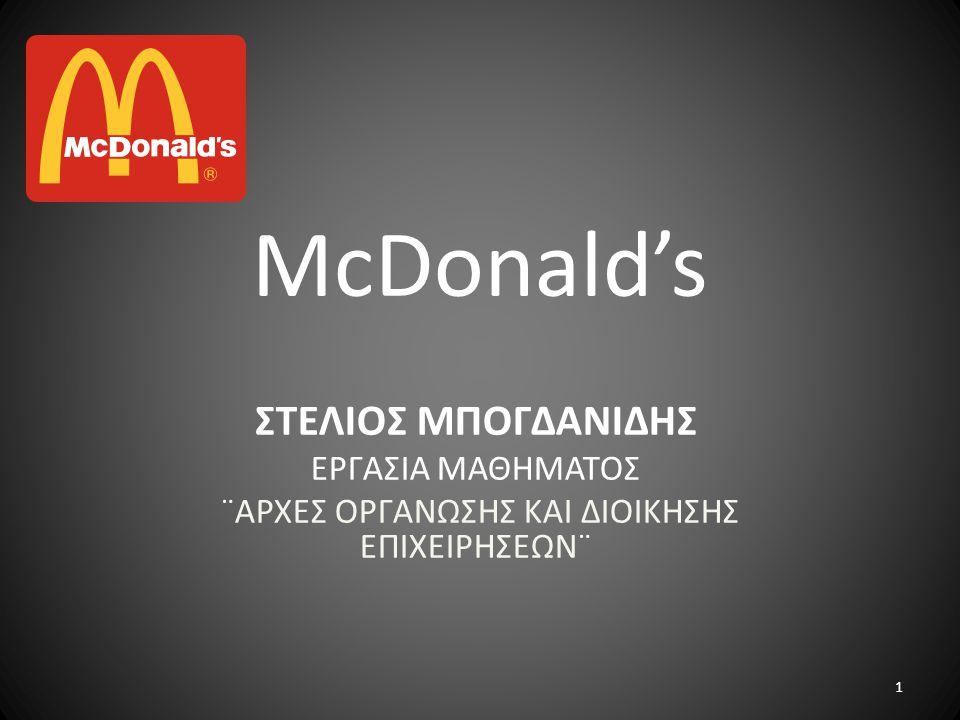 McDonald's ΣΤΕΛΙΟΣ ΜΠΟΓΔΑΝΙΔΗΣ ΕΡΓΑΣΙΑ ΜΑΘΗΜΑΤΟΣ ¨ΑΡΧΕΣ ΟΡΓΑΝΩΣΗΣ ΚΑΙ ΔΙΟΙΚΗΣΗΣ ΕΠΙΧΕΙΡΗΣΕΩΝ¨ 1