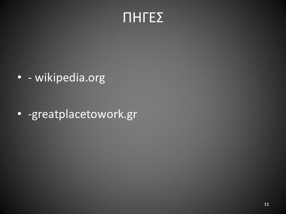 ΠΗΓΕΣ - wikipedia.org -greatplacetowork.gr 11