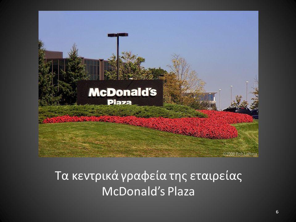 Τα κεντρικά γραφεία της εταιρείας McDonald's Plaza 6