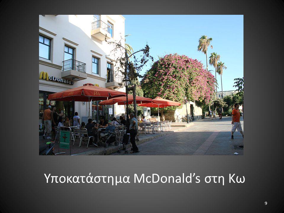 Υποκατάστημα McDonald's στη Κω 9
