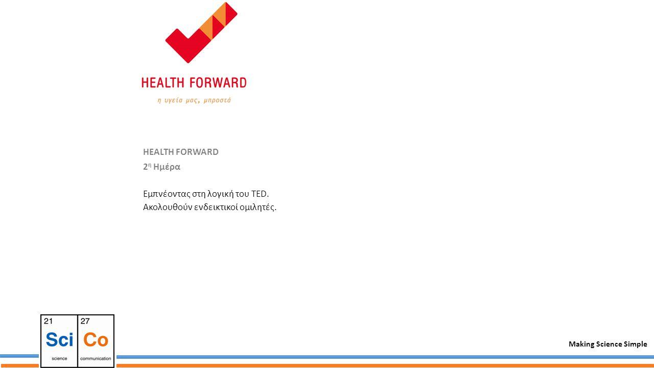 Making Science Simple HEALTH FORWARD 2 η Ημέρα Εμπνέοντας στη λογική του TED.