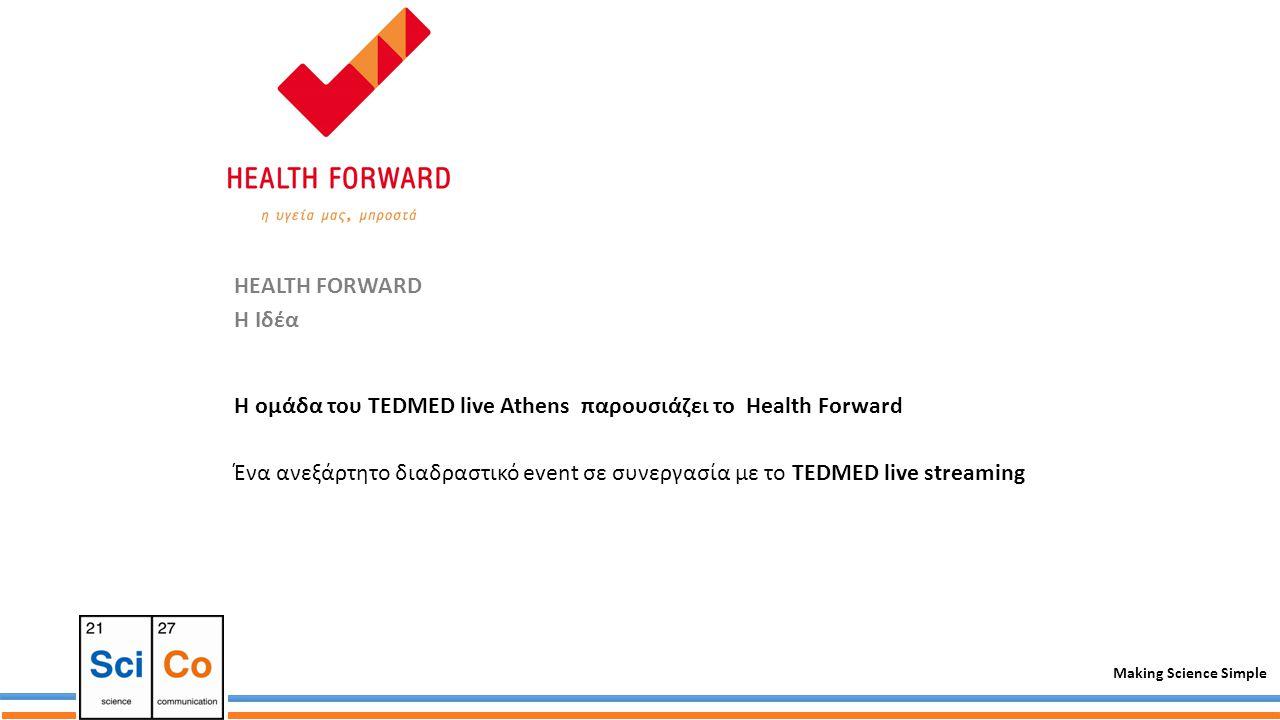Making Science Simple HEALTH FORWARD Η Ιδέα Η ομάδα του TEDMED live Athens παρουσιάζει το Health Forward Ένα ανεξάρτητο διαδραστικό event σε συνεργασία με το TEDMED live streaming