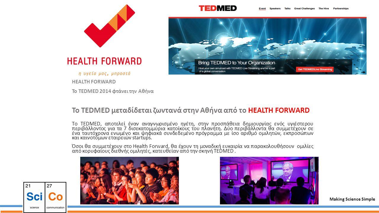 HEALTH FORWARD To TEDMED 2014 φτάνει την Αθήνα Το TEDMED μεταδίδεται ζωντανά στην Αθήνα από το HEALTH FORWARD Tο ΤEDMED, αποτελεί έναν αναγνωρισμένο ηγέτη, στην προσπάθεια δημιουργίας ενός υγιέστερου περιβάλλοντος για τα 7 δισεκατομμύρια κατοίκους του πλανήτη.