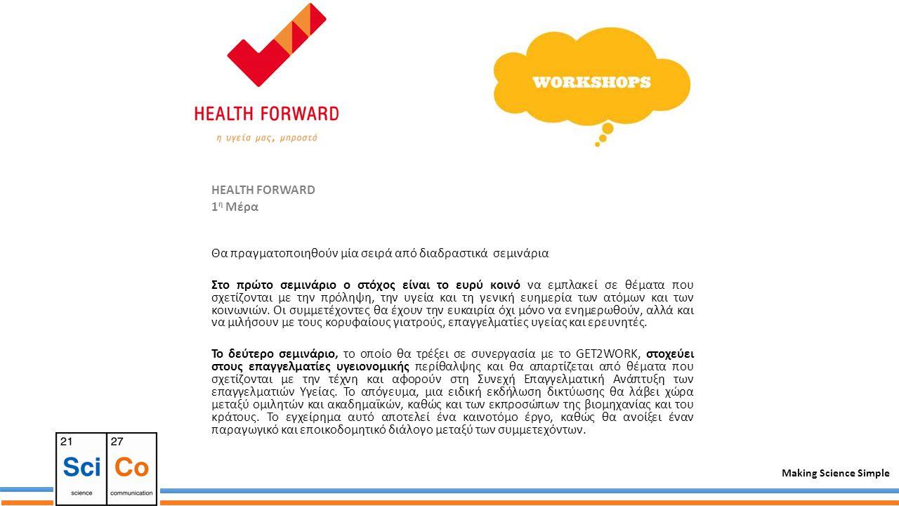 Making Science Simple HEALTH FORWARD 1 η Μέρα Θα πραγματοποιηθούν μία σειρά από διαδραστικά σεμινάρια Στο πρώτο σεμινάριο ο στόχος είναι το ευρύ κοινό να εμπλακεί σε θέματα που σχετίζονται με την πρόληψη, την υγεία και τη γενική ευημερία των ατόμων και των κοινωνιών.