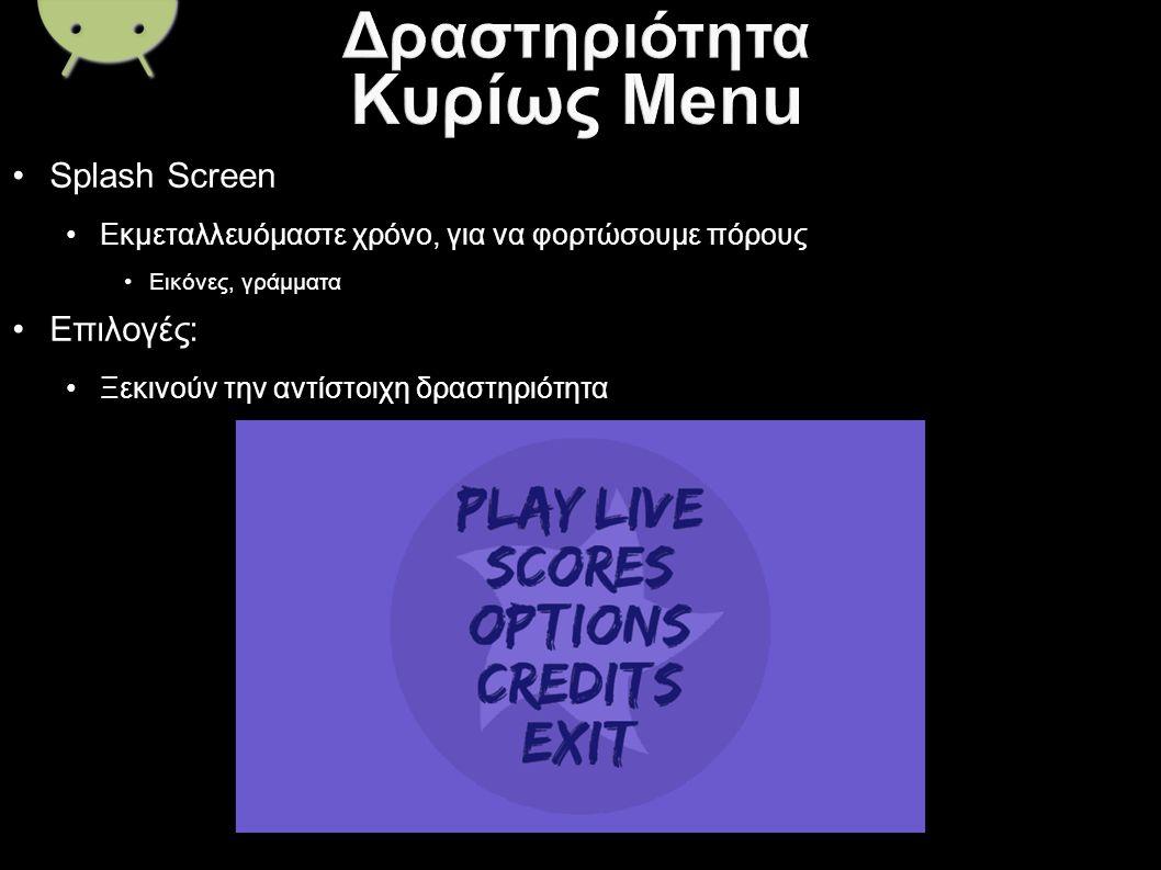 Splash Screen Εκμεταλλευόμαστε χρόνο, για να φορτώσουμε πόρους Εικόνες, γράμματα Επιλογές: Ξεκινούν την αντίστοιχη δραστηριότητα