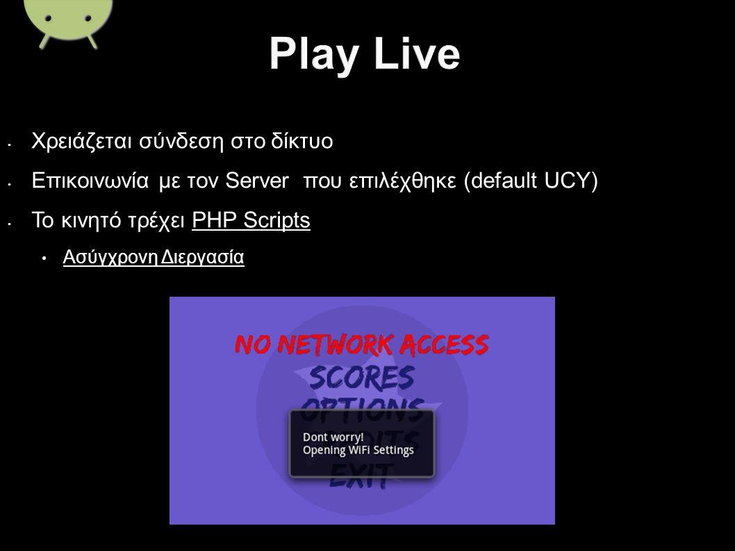 Χρειάζεται σύνδεση στο δίκτυο Επικοινωνία με τον Server που επιλέχθηκε (default UCY) Το κινητό τρέχει PHP Scripts Ασύγχρονη Διεργασία