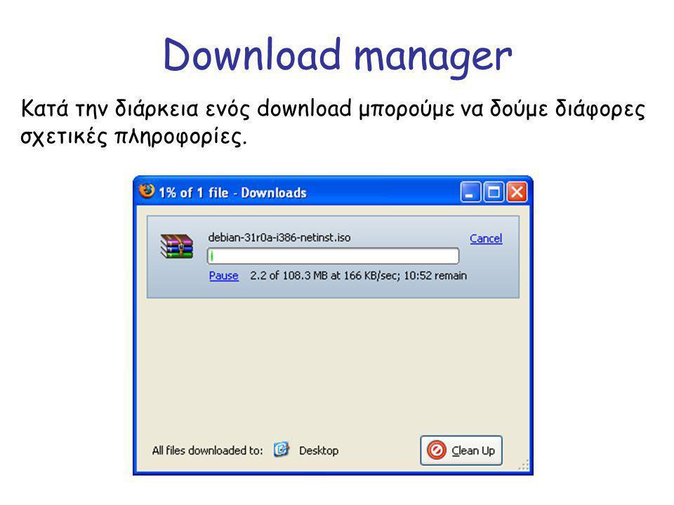 Download manager Κατά την διάρκεια ενός download μπορούμε να δούμε διάφορες σχετικές πληροφορίες.