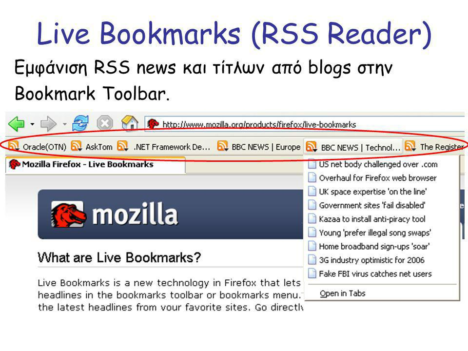 Live Bookmarks (RSS Reader) Εμφάνιση RSS news και τίτλων από blogs στην Bookmark Toolbar.