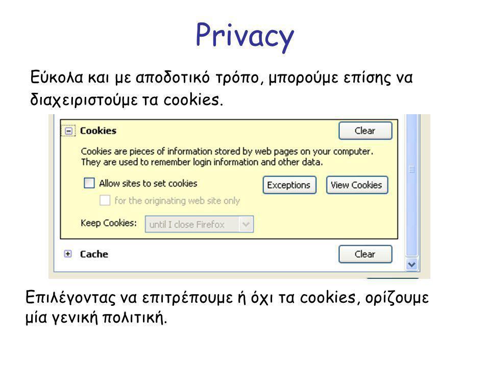 Privacy Εύκολα και με αποδοτικό τρόπο, μπορούμε επίσης να διαχειριστούμε τα cookies. Επιλέγοντας να επιτρέπουμε ή όχι τα cookies, ορίζουμε μία γενική