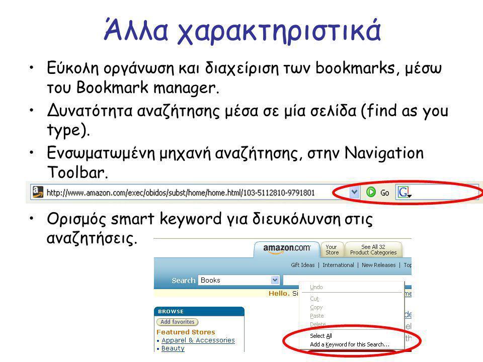 Άλλα χαρακτηριστικά Εύκολη οργάνωση και διαχείριση των bookmarks, μέσω του Bookmark manager.