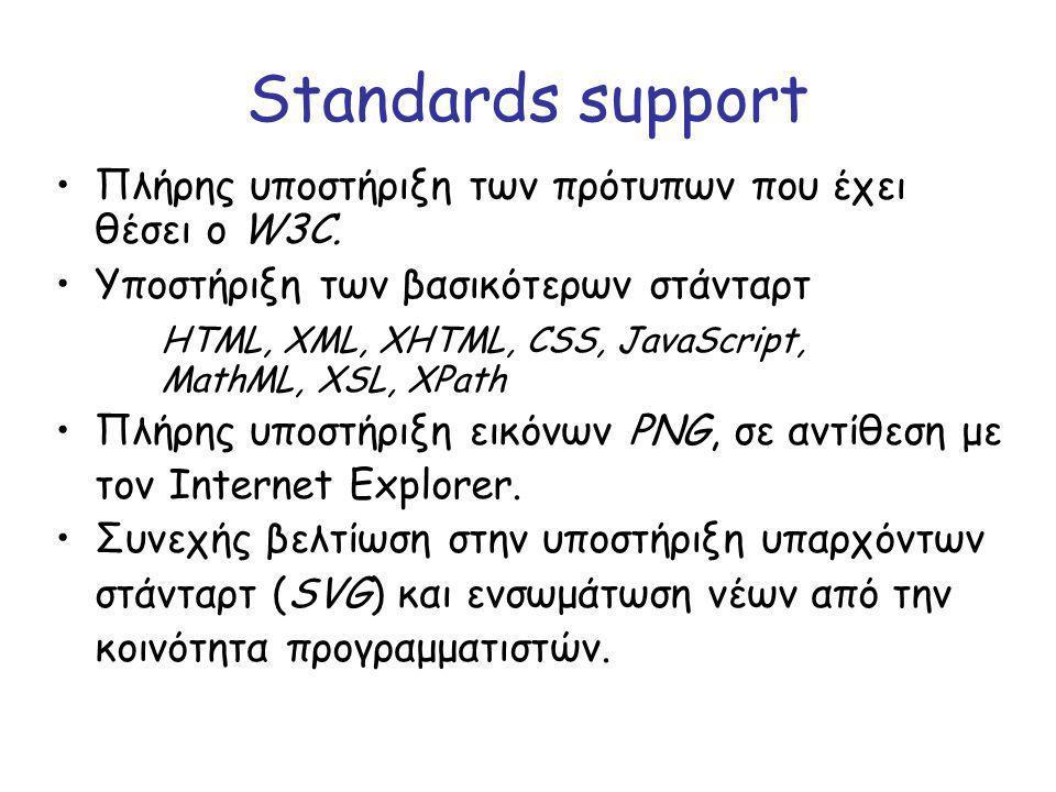 Standards support Πλήρης υποστήριξη των πρότυπων που έχει θέσει ο W3C. Υποστήριξη των βασικότερων στάνταρτ HTML, XML, XHTML, CSS, JavaScript, MathML,