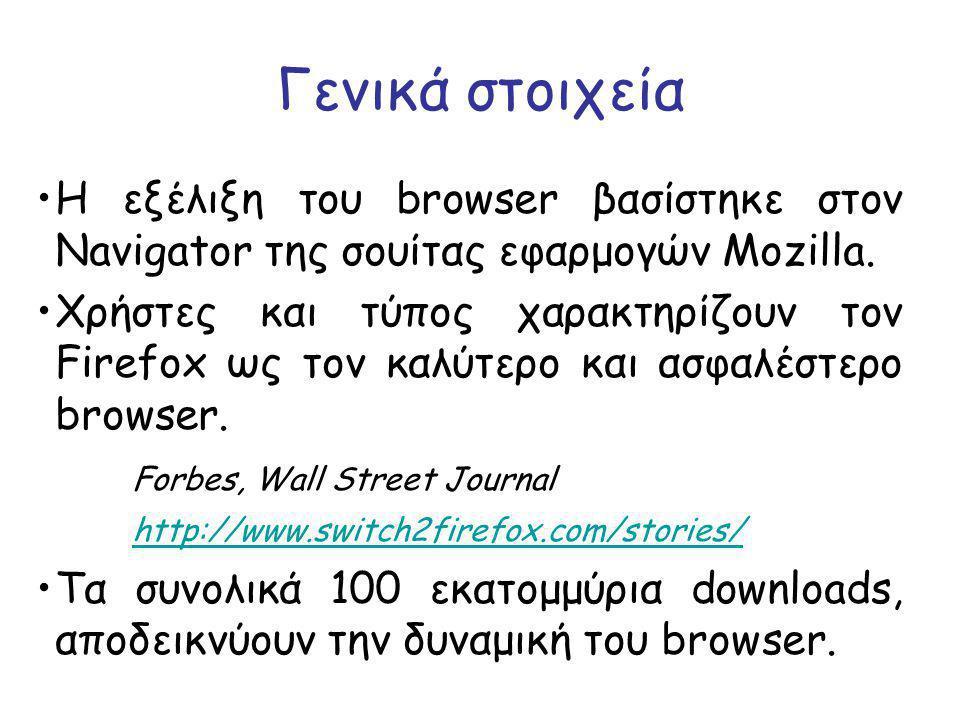 Γενικά στοιχεία Η εξέλιξη του browser βασίστηκε στον Navigator της σουίτας εφαρμογών Mozilla.