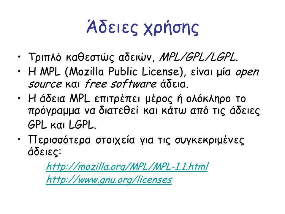 Άδειες χρήσης Τριπλό καθεστώς αδειών, MPL/GPL/LGPL.