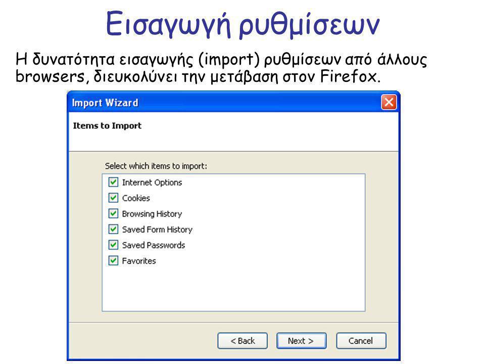 Εισαγωγή ρυθμίσεων Η δυνατότητα εισαγωγής (import) ρυθμίσεων από άλλους browsers, διευκολύνει την μετάβαση στον Firefox.