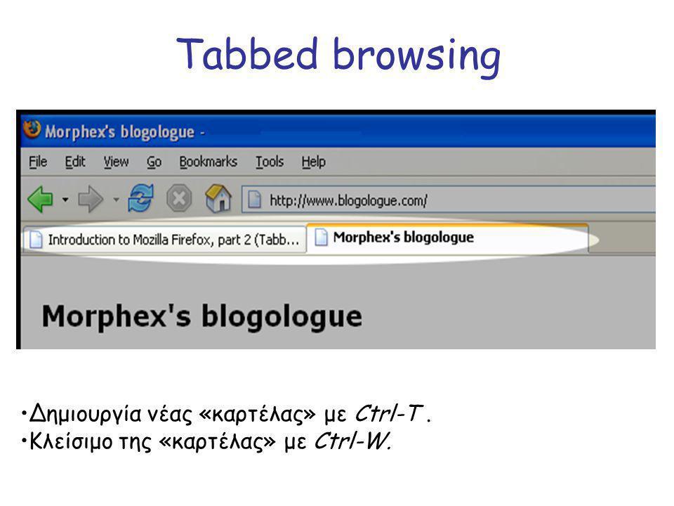 Tabbed browsing Δημιουργία νέας «καρτέλας» με Ctrl-T. Κλείσιμο της «καρτέλας» με Ctrl-W.