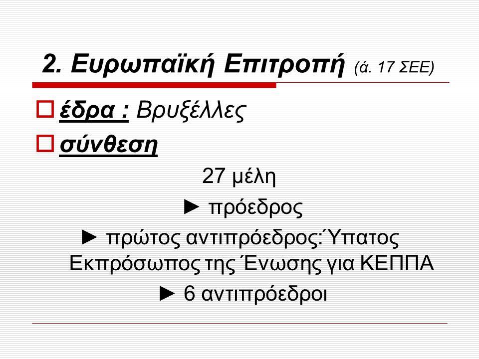  διαδικασία διορισμού 4 στάδια: 1.ανάδειξη Προέδρου Επιτροπής 2.κατάρτιση καταλόγου υπολοίπων μελών 3.έγκριση από το ΕυρΚοινβ 4.διορισμός Επιτροπής