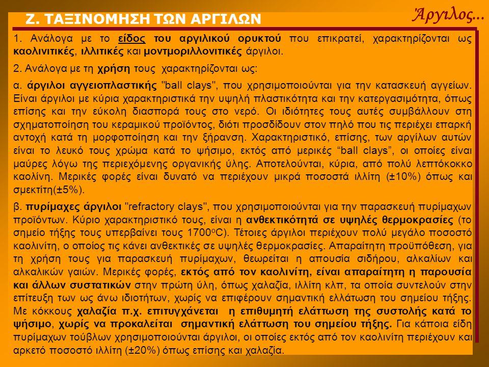 Άργιλος... Ζ. ΤΑΞΙΝΟΜΗΣΗ ΤΩΝ ΑΡΓΙΛΩΝ 1. Ανάλογα με το είδος του αργιλικού ορυκτού που επικρατεί, χαρακτηρίζονται ως καολινιτικές, ιλλιτικές και μοντμο
