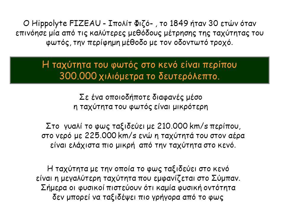 Ο Hippolyte FIZEAU - Ιπολίτ Φιζό-, το 1849 ήταν 30 ετών όταν επινόησε μία από τις καλύτερες μεθόδους μέτρησης της ταχύτητας του φωτός, την περίφημη μέ