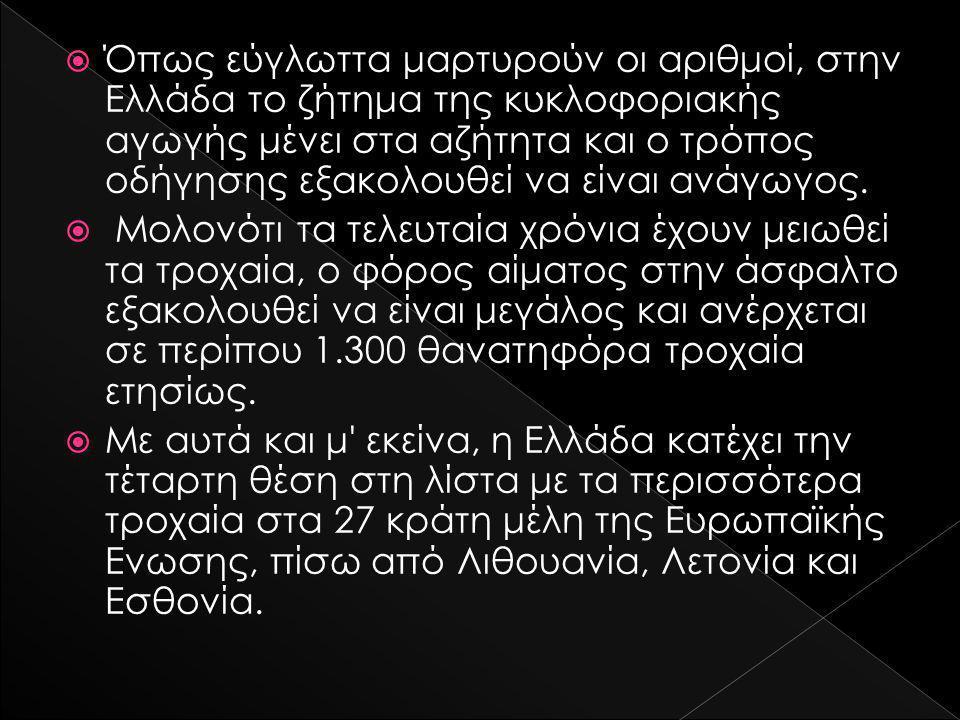  H λέξη νοοτροπία είναι ντεμοντέ- όταν, όμως, αυτή χρησιμοποιείται δίπλα στο επίθετο «κακή» (για να περιγράψει τον τρόπο που οδηγούν οι Ελληνες), τότε μάλλον πετυχαίνει διάνα.