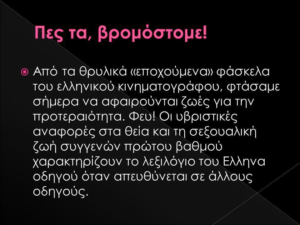  Όπως εύγλωττα μαρτυρούν οι αριθμοί, στην Ελλάδα το ζήτημα της κυκλοφοριακής αγωγής μένει στα αζήτητα και ο τρόπος οδήγησης εξακολουθεί να είναι ανάγωγος.