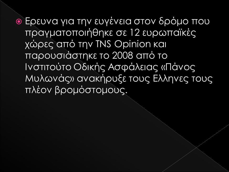  Από τα θρυλικά «εποχούμενα» φάσκελα του ελληνικού κινηματογράφου, φτάσαμε σήμερα να αφαιρούνται ζωές για την προτεραιότητα.