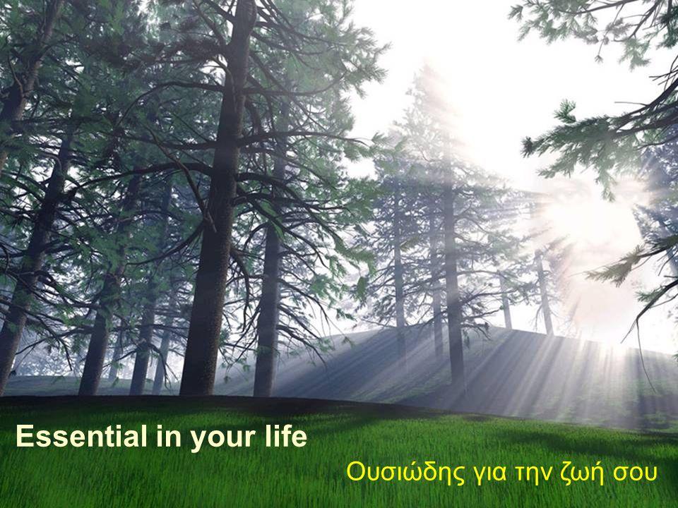 Essential in your life Ουσιώδης για την ζωή σου