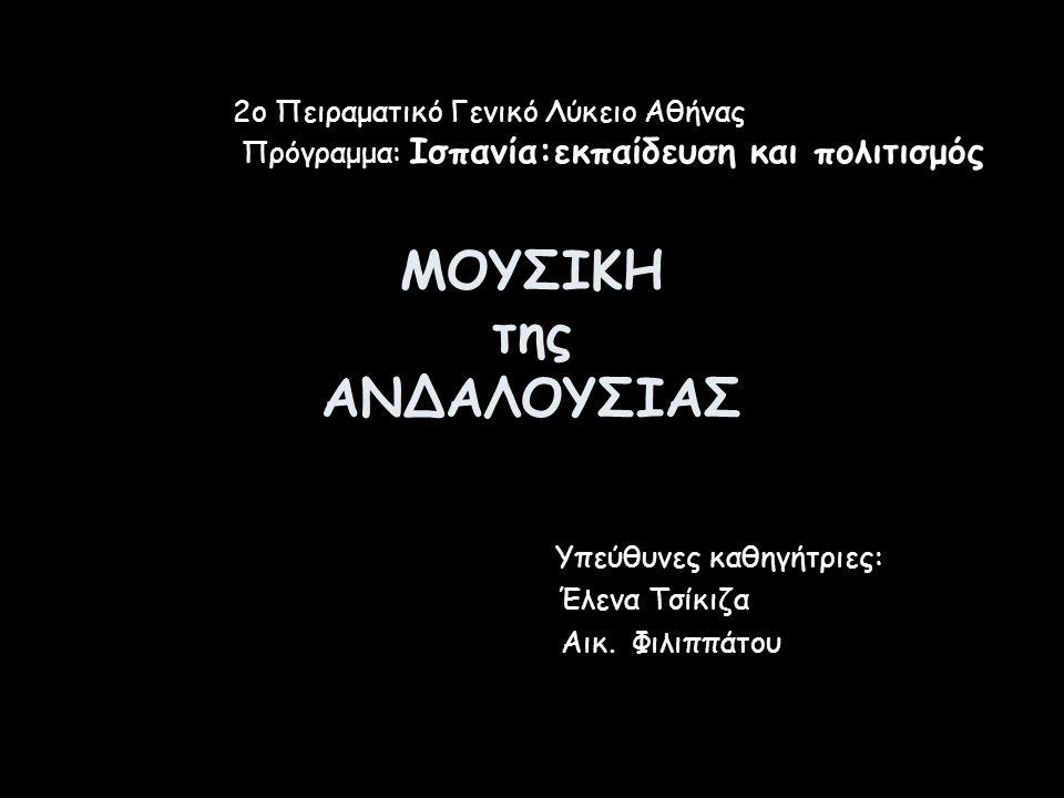 ΜΟΥΣΙΚΗ της ΑΝΔΑΛΟΥΣΙΑΣ Υπεύθυνες καθηγήτριες: Έλενα Τσίκιζα Αικ. Φιλιππάτου 2ο Πειραματικό Γενικό Λύκειο Αθήνας Πρόγραμμα: Ισπανία:εκπαίδευση και πολ