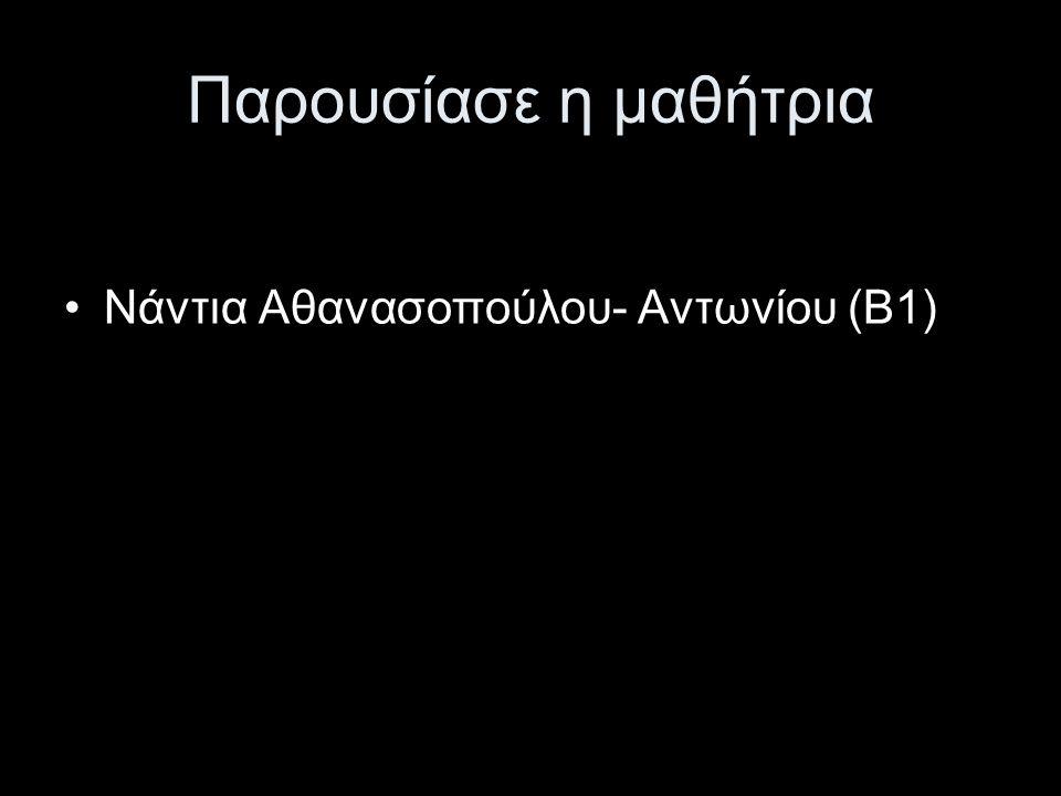 Παρουσίασε η μαθήτρια Νάντια Αθανασοπούλου- Αντωνίου (Β1)