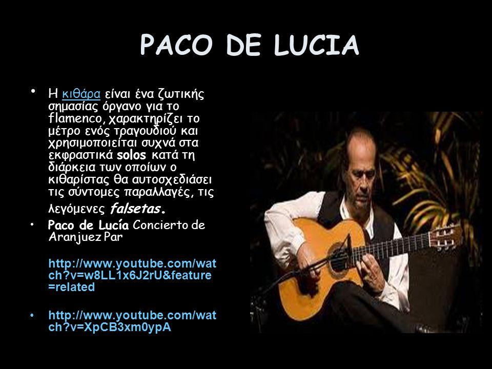 PACO DE LUCIA Η κιθάρα είναι ένα ζωτικής σημασίας όργανο για το flamenco, χαρακτηρίζει το μέτρο ενός τραγουδιού και χρησιμοποιείται συχνά στα εκφραστι