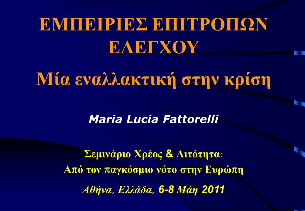 ΕΜΠΕΙΡΙΕΣ ΕΠΙΤΡΟΠΩΝ ΕΛΕΓΧΟΥ Μία ε ναλλακτική σ την κ ρίση Maria Lucia Fattorelli Σεμινάριο Χ ρέος & Λ ιτότητα : Α π ό τ ον π αγκόσμιο ν ότο σ την Ε υρώ π η Αθήνα, Ε λλάδα, 6 -8 Μ άη 2 011