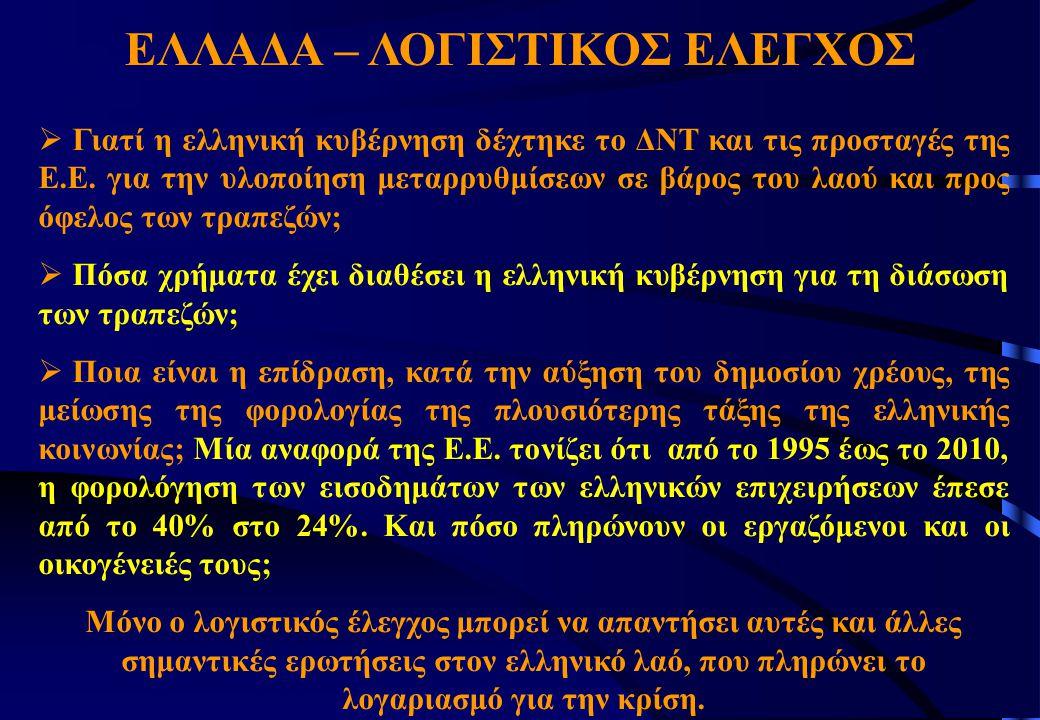  Γιατί η ελληνική κυβέρνηση δέχτηκε το ΔΝΤ και τις προσταγές της Ε.Ε. για την υλοποίηση μεταρρυθμίσεων σε βάρος του λαού και προς όφελος των τραπεζών