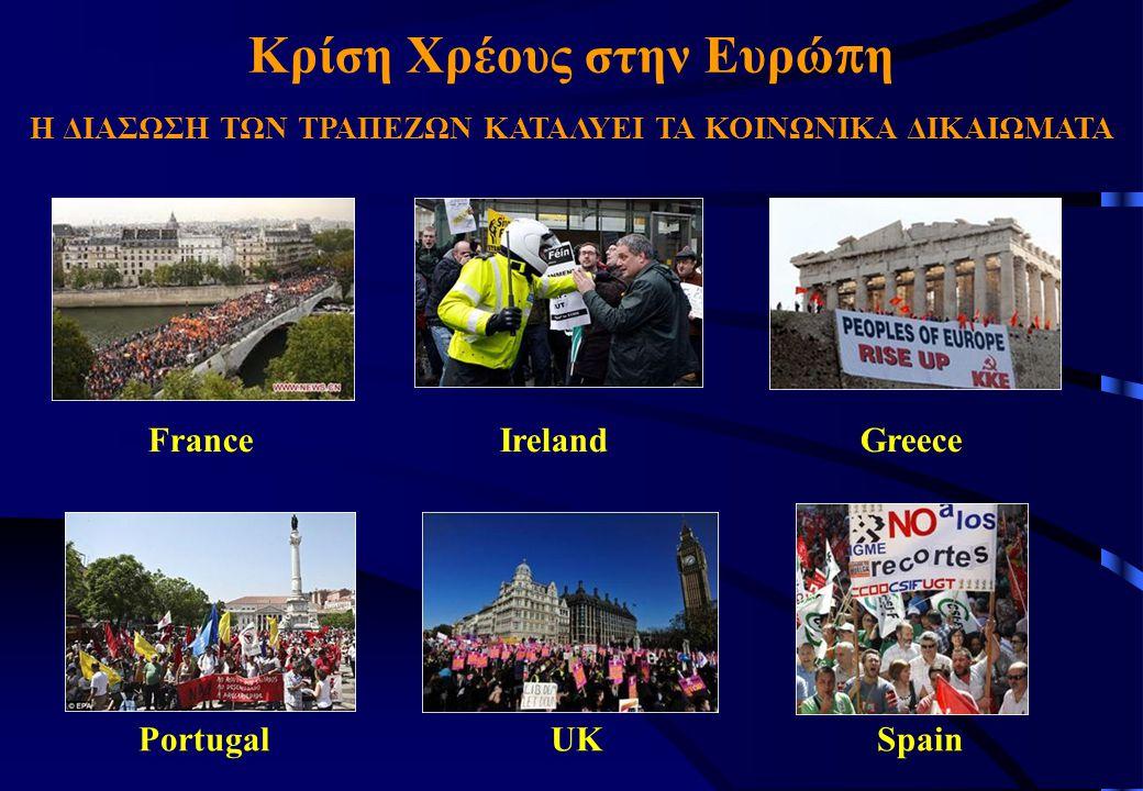 France Ireland Greece Portugal UK Spain Κρίση Χρέους στην Ευρώ π η Η ΔΙΑΣΩΣΗ ΤΩΝ ΤΡΑΠΕΖΩΝ ΚΑΤΑΛΥΕΙ ΤΑ ΚΟΙΝΩΝΙΚΑ ΔΙΚΑΙΩΜΑΤΑ