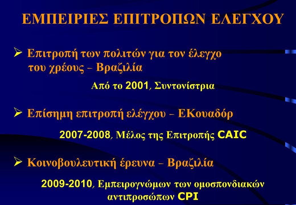 ΕΜΠΕΙΡΙΕΣ Ε ΠΙΤΡΟΠΩΝ Ε ΛΕΓΧΟΥ  Ε Ε π ιτρο π ή των π ολιτών για τον έλεγχο του χρέους – Βραζιλία Α π ό τ ο 2 001, Σ υντονίστρια  Ε Ε π ίσημη ε π ιτρο π ή ε λέγχου – Ε Κουαδόρ 2007-2008, Μ έλος τ ης Ε π ιτρο π ής C AIC  Κ Κ οινοβουλευτική έ ρευνα – Β ραζιλία 2009-2010, Ε μ π ειρογνώμων τ ων ο μοσ π ονδιακών αντι π ροσώ π ων C PI