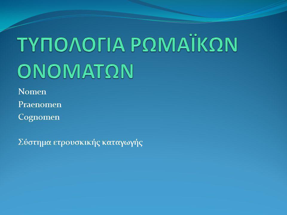 Nomen Praenomen Cognomen Σύστημα ετρουσκικής καταγωγής