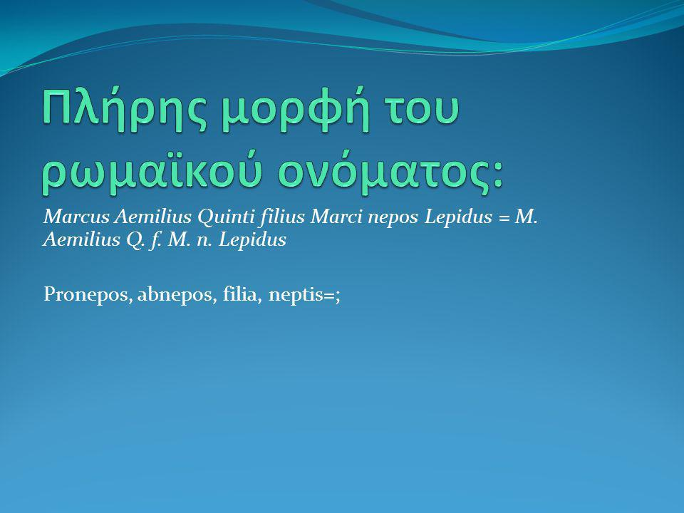 Marcus Aemilius Quinti filius Marci nepos Lepidus = M.