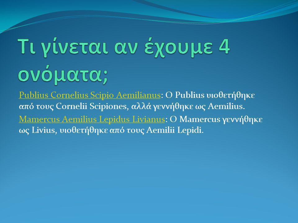 Publius Cornelius Scipio AemilianusPublius Cornelius Scipio Aemilianus: Ο Publius υιοθετήθηκε από τους Cornelii Scipiones, αλλά γεννήθηκε ως Aemilius.