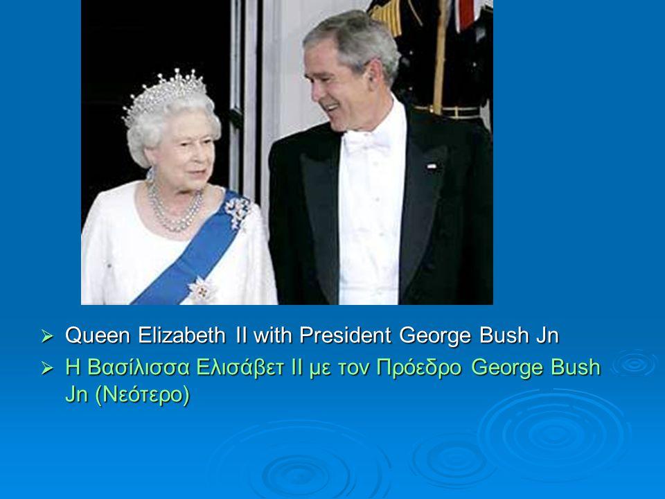  Queen Elizabeth II with President George Bush Jn  Η Βασίλισσα Ελισάβετ ΙΙ με τον Πρόεδρο George Bush Jn (Νεότερο)