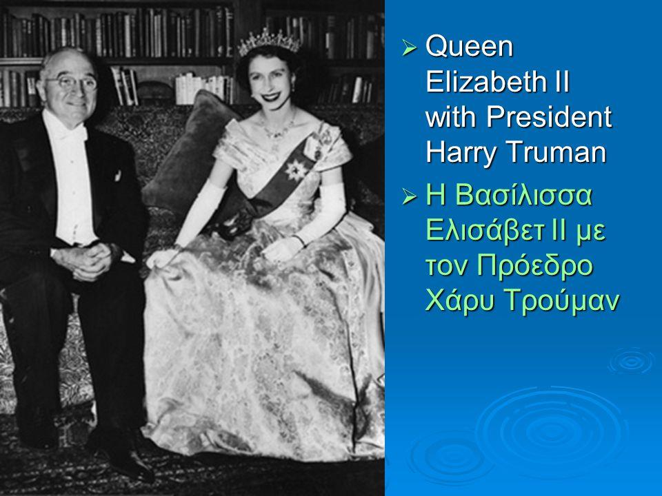  Queen Elizabeth II with President Eisenhower  Η Βασίλισσα Ελισάβετ ΙΙ με τον Πρόεδρο Αϊζενχάουερ
