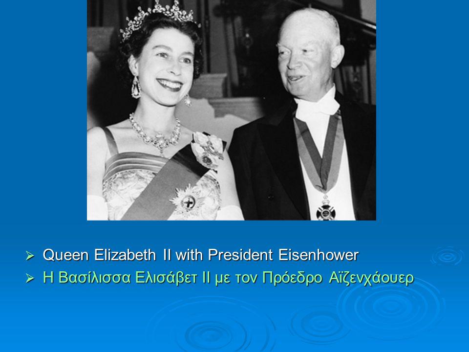  Queen Elizabeth II and her husband Philip with President Kennedy and his wife Jacqueline  Η Βασίλισσα Ελισάβετ και ο σύζυγός της Φίλιππος με τον Πρόεδρο Κέννεντυ και τη σύζυγό του Τζιακλίν