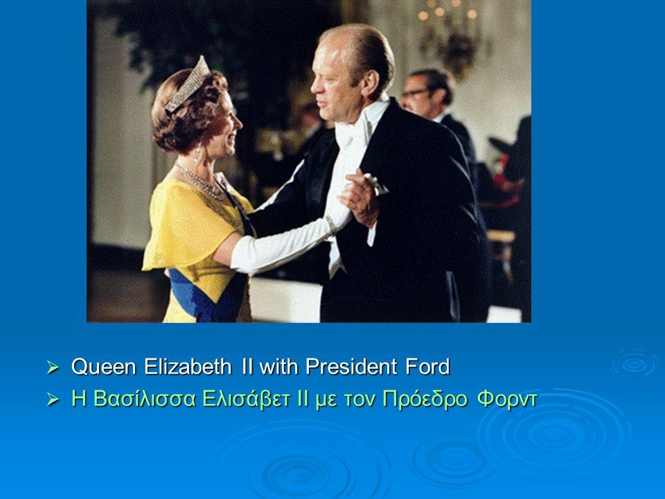  Queen Elizabeth II with President Ford  Η Βασίλισσα Ελισάβετ ΙΙ με τον Πρόεδρο Φορντ