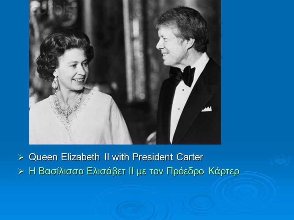  Queen Elizabeth II with President Carter  Η Βασίλισσα Ελισάβετ ΙΙ με τον Πρόεδρο Κάρτερ