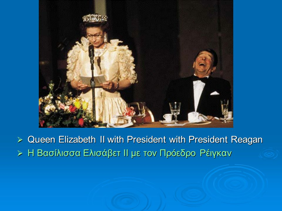  Queen Elizabeth II with President George Bush Sr  Η Βασίλισσα Ελισάβετ ΙΙ με τον Πρόεδρο George Bush Sr (Γηραιότερο)