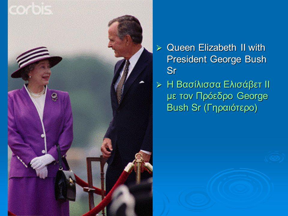  Queen Elizabeth II with President Clinton  Η Βασίλισσα Ελισάβετ ΙΙ με τον Πρόεδρο Κλίντον