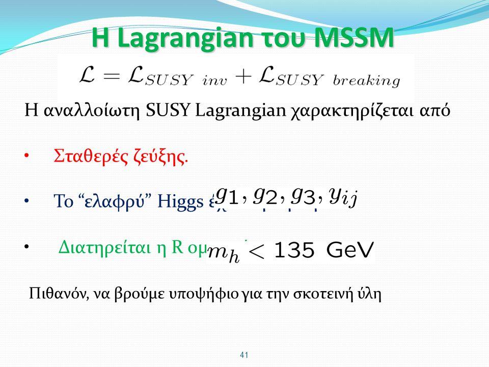 """Η Lagrangian του MSSM 41 Η αναλλοίωτη SUSY Lagrangian χαρακτηρίζεται από Σταθερές ζεύξης. Το """"ελαφρύ"""" Higgs έχει περιορισμό Διατηρείται η R ομοτιμία Π"""