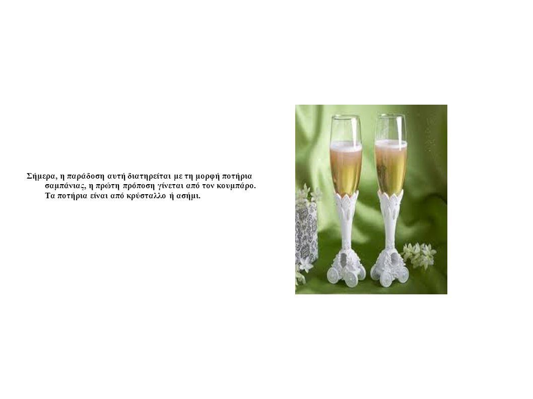 Σήμερα, η παράδοση αυτή διατηρείται με τη μορφή ποτήρια σαμπάνιας, η πρώτη πρόποση γίνεται από τον κουμπάρο. Τα ποτήρια είναι από κρύσταλλο ή ασήμι.