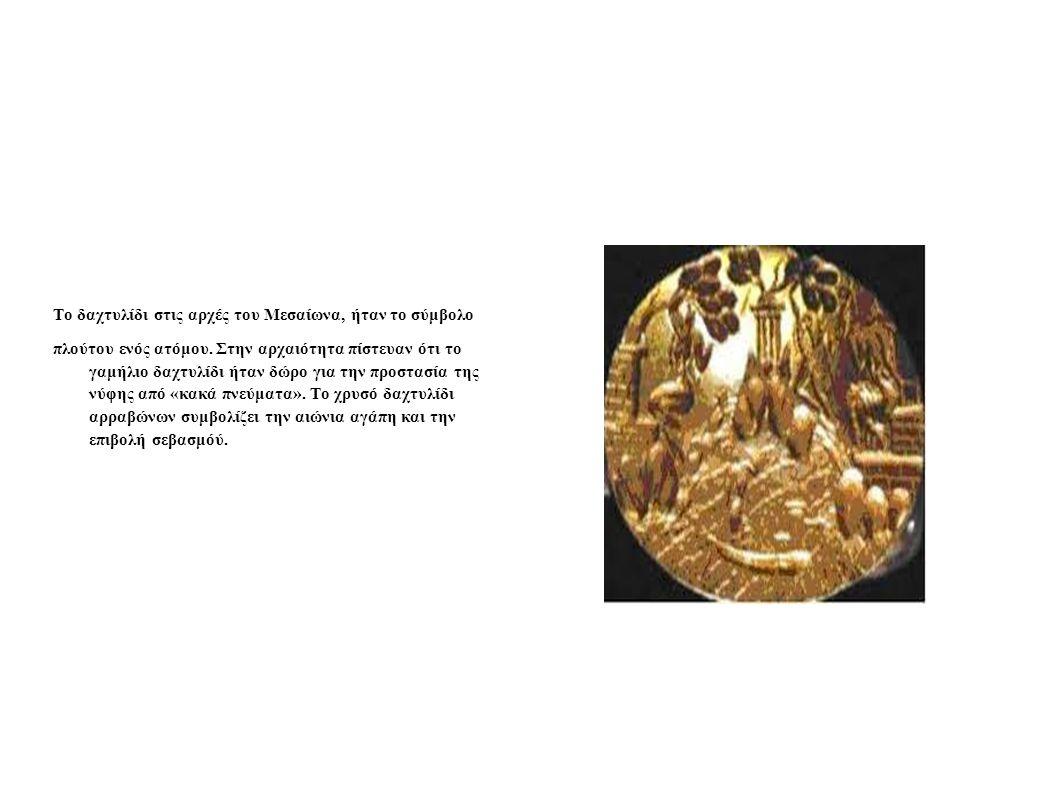 Το δαχτυλίδι στις αρχές του Μεσαίωνα, ήταν το σύμβολο πλούτου ενός ατόμου. Στην αρχαιότητα πίστευαν ότι το γαμήλιο δαχτυλίδι ήταν δώρο για την προστασ