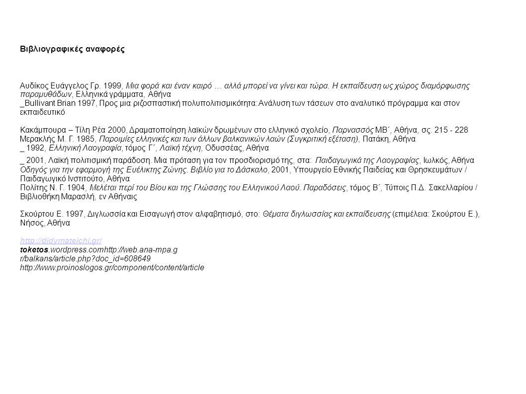 Βιβλιογραφικές αναφορές Αυδίκος Ευάγγελος Γρ. 1999, Μια φορά και έναν καιρό … αλλά μπορεί να γίνει και τώρα. Η εκπαίδευση ως χώρος διαμόρφωσης παραμυθ