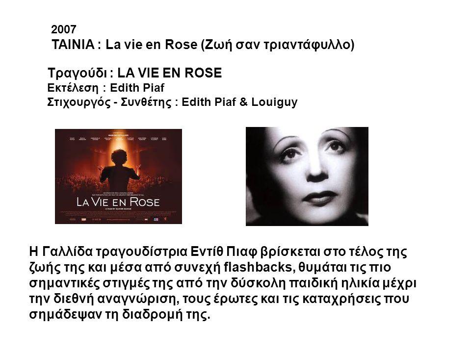 Tραγούδι : LA VIE EN ROSE Εκτέλεση : Edith Piaf Στιχουργός - Συνθέτης : Edith Piaf & Louiguy Η Γαλλίδα τραγουδίστρια Εντίθ Πιαφ βρίσκεται στο τέλος τη