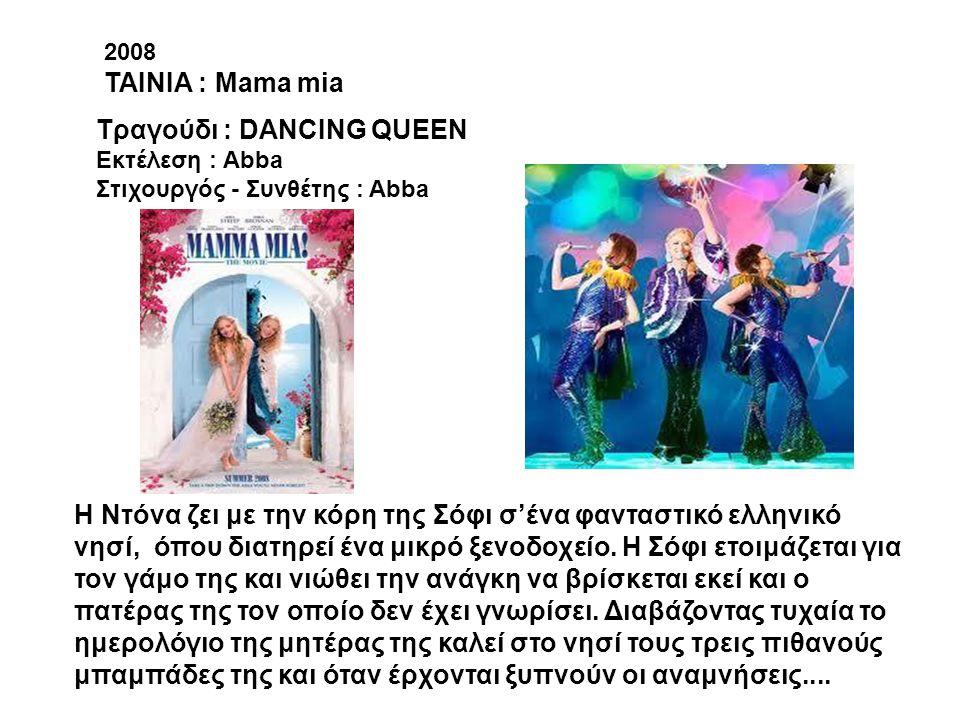 Tραγούδι : DANCING QUEEN Εκτέλεση : Abba Στιχουργός - Συνθέτης : Abba H Ντόνα ζει με την κόρη της Σόφι σ'ένα φανταστικό ελληνικό νησί, όπου διατηρεί έ